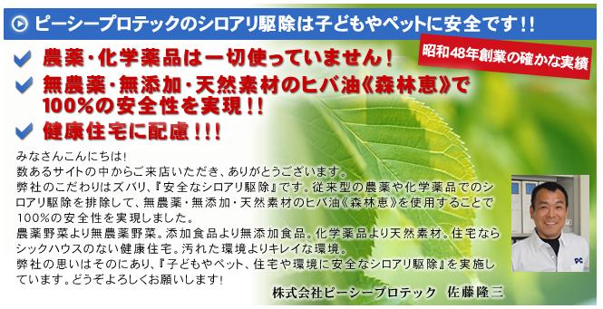 ピーシープロテックはこんな会社です|シロアリ駆除、シロアリ対策ならピーシープロテック - 東京 神奈川 埼玉