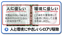 100%安心安全な天然防蟻剤|シロアリ駆除、シロアリ対策ならピーシープロテック - 東京 神奈川 埼玉
