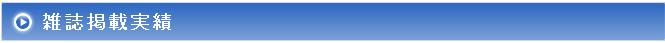 雑誌掲載実績|シロアリ駆除、シロアリ対策ならピーシープロテック - 東京 神奈川 埼玉